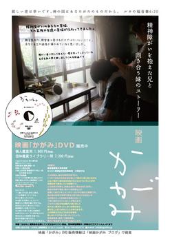 かがみDVD PRチラシ A4.jpg