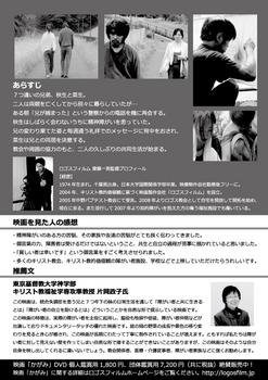 かがみ上映会チラシ裏無料版(.jpg